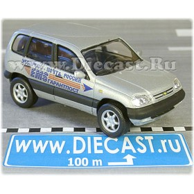 Lada Vaz 2123 Chevrolet Chevy Niva Russian EMS Express Mail Delivery 1:43 D43H1532