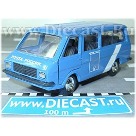 Raf 2203 Latvia Russian Mail Delivery Van 2005 1:43 D43R0962