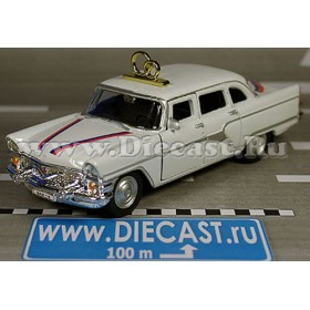 Gaz 13 Chaika Soviet Russian Limousine Just Married! 1:43 D36W1368